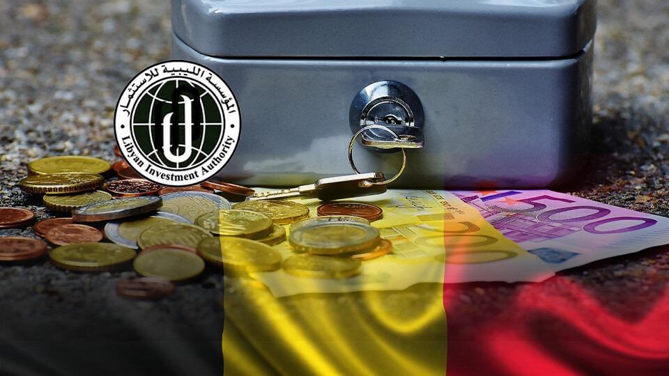 مؤسسة الاستثمار تُرحب برفض لجنة العقوبات رفع التجميد عن أصولها في بلجيكا