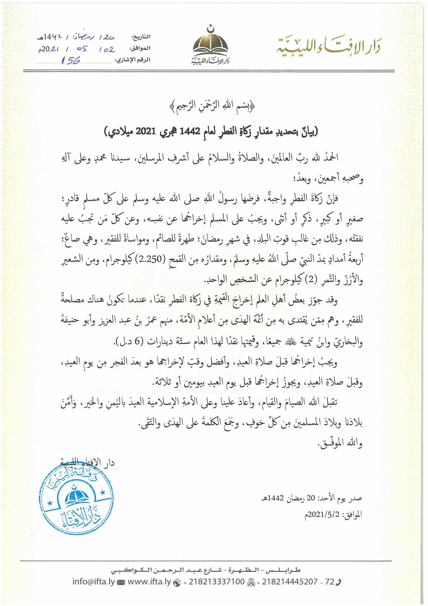 دار الإفتاء الليبية تُحدّد مقدار زكاة الفطر