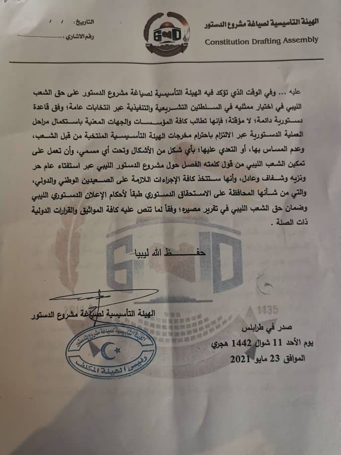 أكدت الهيئة التأسيسية لصياغة مشروع الدستور حق الشعب الليبي في قول كلمته الفصل حول مشروع الدستور الليبي عبر استفتاء عام حر ونزيه.
