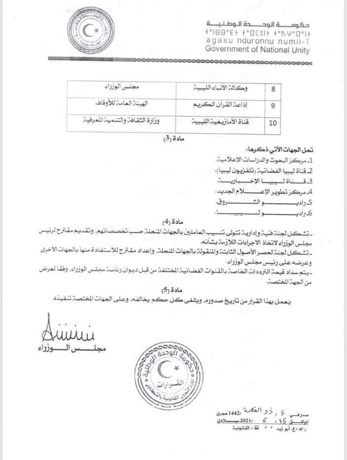 حكومة الوحدة الوطنية تُقرر حل المؤسسة الليبية للإعلام