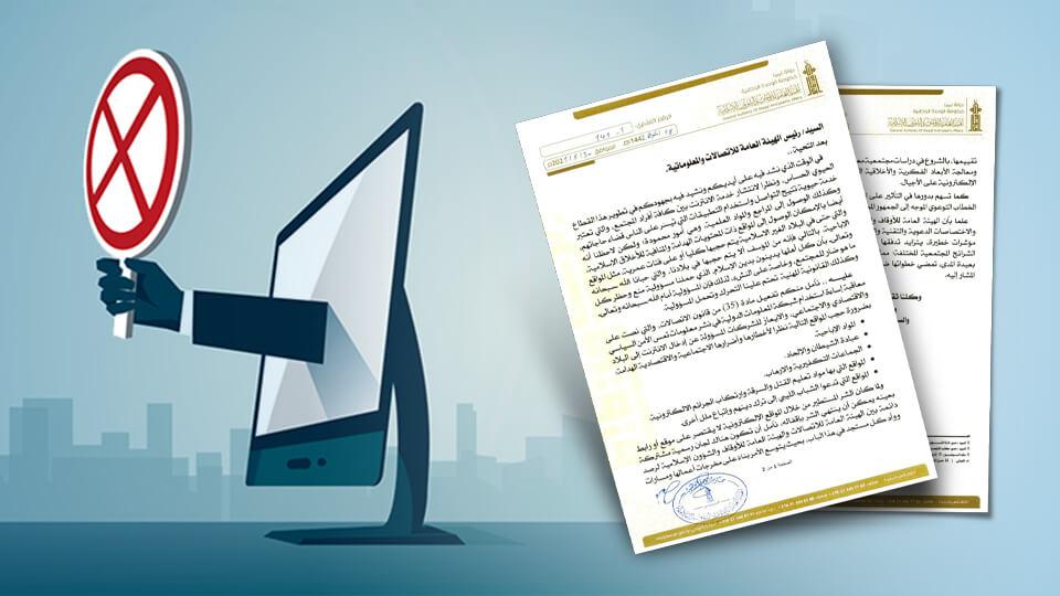 هيئة الأوقاف تُطالب بتفعيل قانون معاقبة إٍساءة استخدام الإنترنت