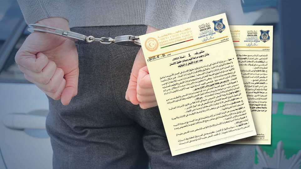 الداخلية تُصدر منشوراً بشأن مراعاة حقوق الإنسان عند القبض والتوقيف