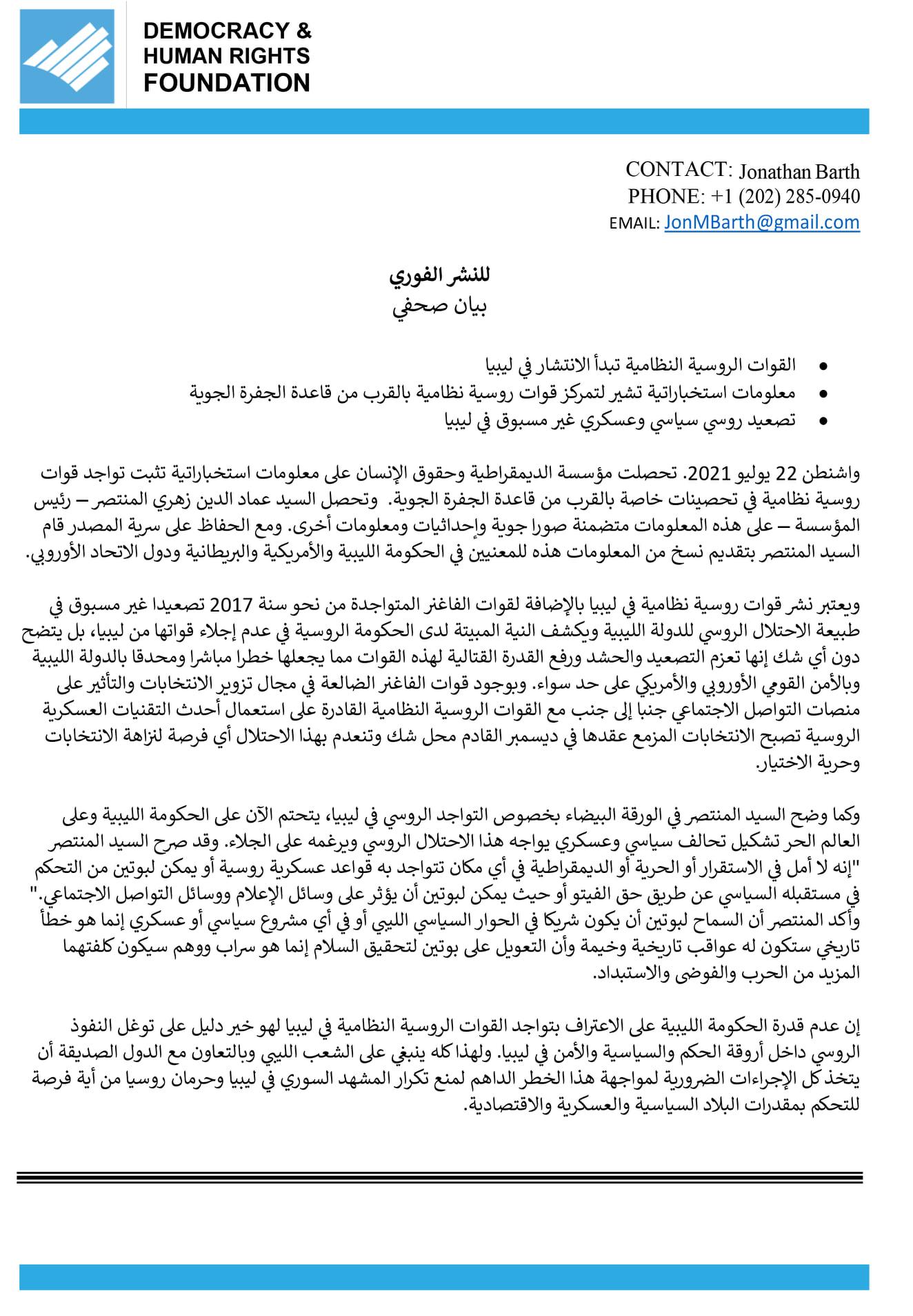 مؤسسة حقوقية: القوات الروسية النظامية تبدأ الانتشار في ليبيا