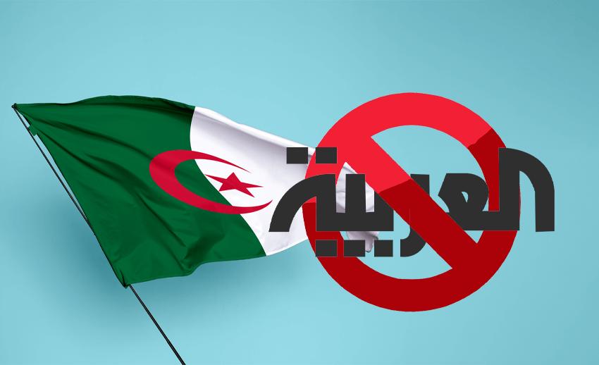 الجزائر تسحب اعتماد قناة «العربية» وتتهمها بالتضليل الإعلامي والتلاعب