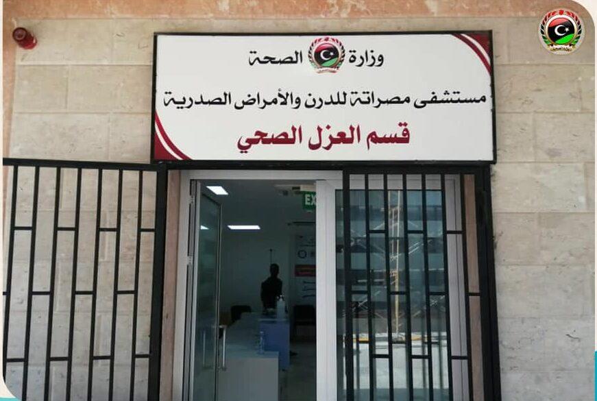 افتتاح مركز للعزل الصحي بمدينة مصراتة