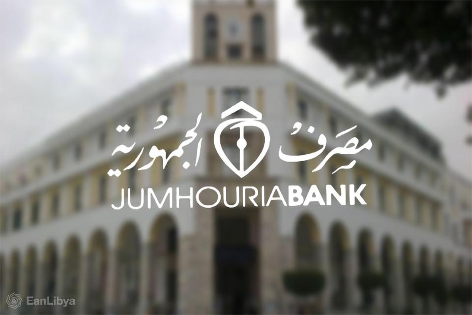 مصرف الجمهورية يُعلن غداً الاثنين عمل عادي بجميع فروعه