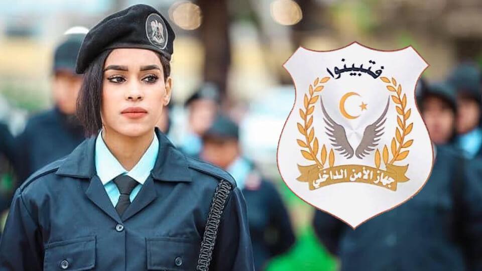 الأمن الداخلي يُعلن فتح باب القبول والتجنيد للعنصر النسائي