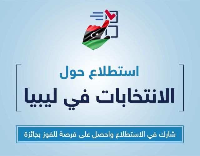 استطلاع حول انتخابات ليبيا