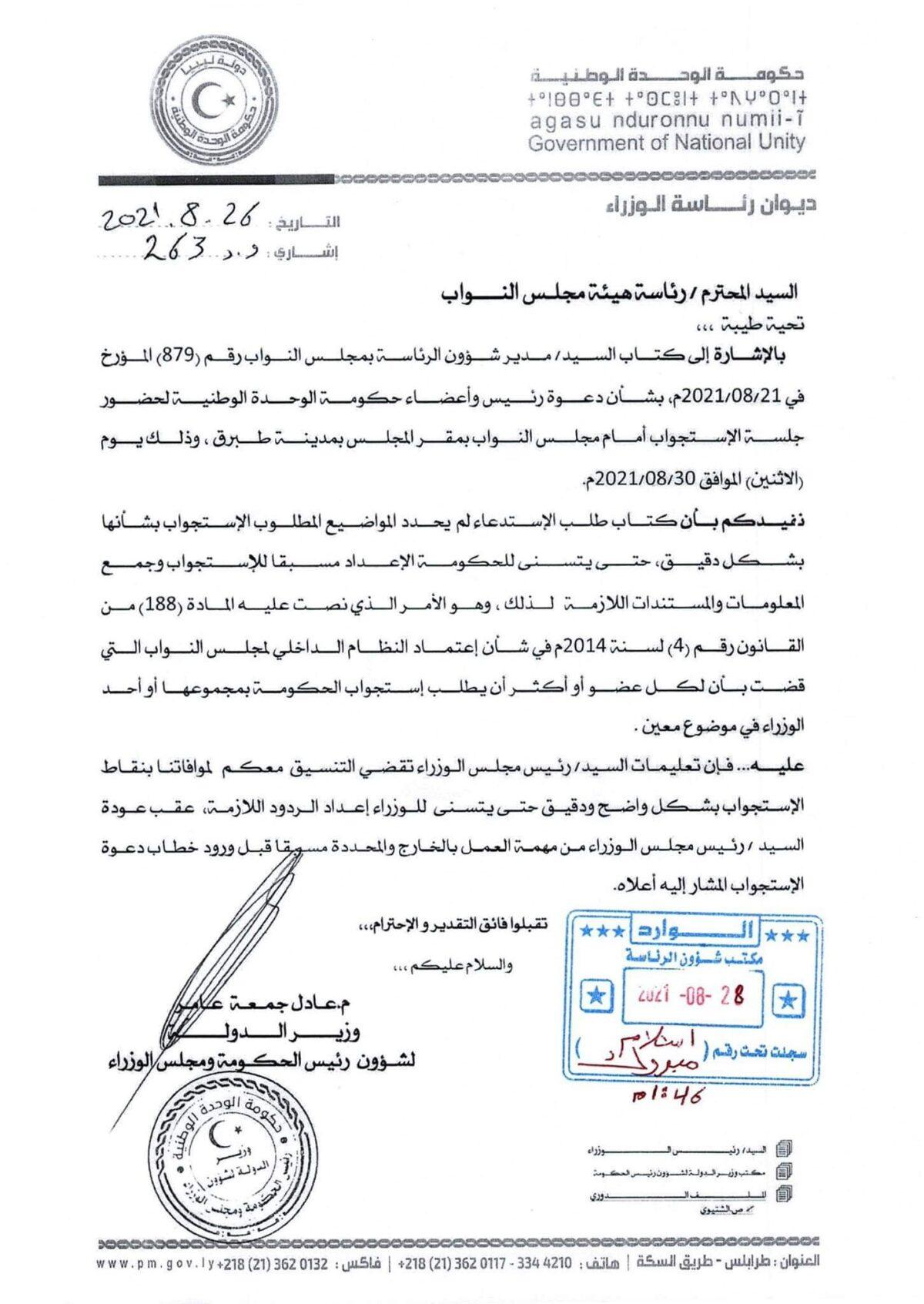 مجلس النوّاب يُؤجل استجواب الحكومة