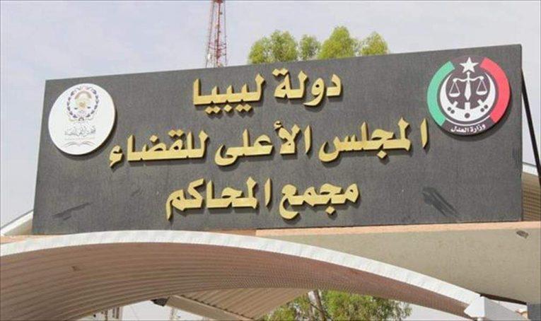 الأعلى للقضاء ينفي ما نشرته قناة فضائية حول التدخل في الانتخابات