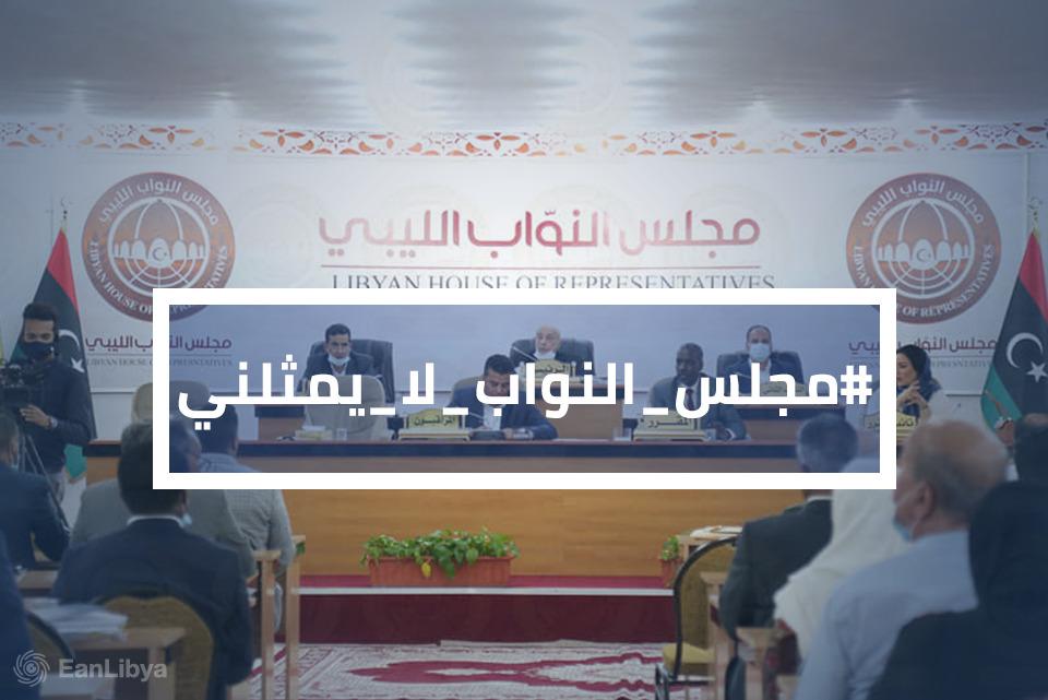إطلاق هاشتاغ #مجلس_النواب_لا_يمثلني ردًا على قرار سحب الثقة غير القانوني