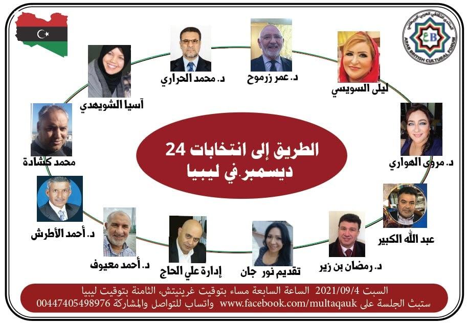 المنتدى الثقافي العربي البريطاني يُنظم ندوة حول انتخابات ليبيا