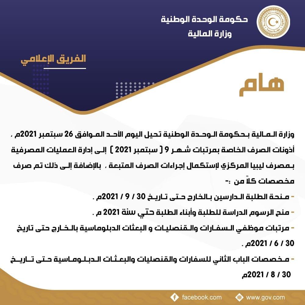 وزارة المالية تُحيل مرتبات سبتمبر إلى مصرف ليبيا المركزي