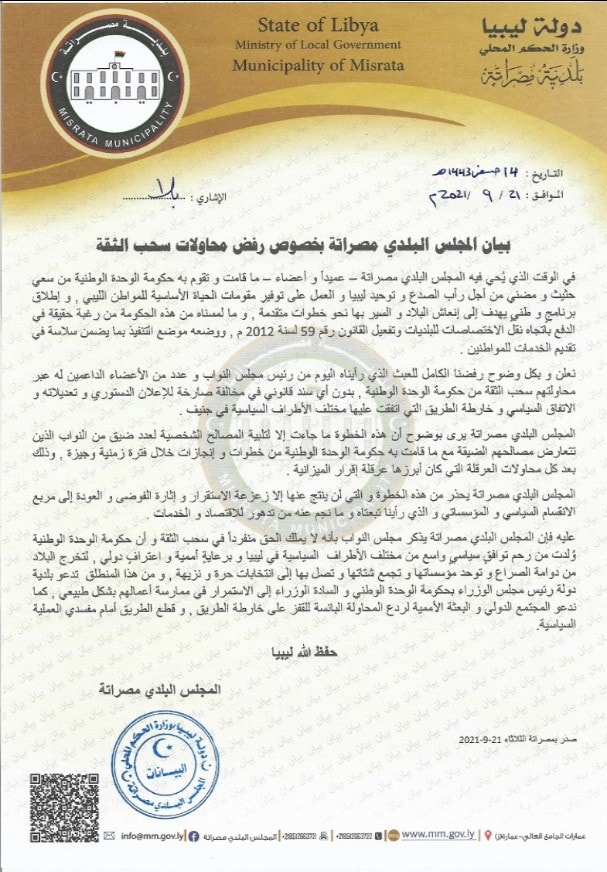 بلدية مصراتة تدعو لردع محاولة القفز على خارطة الطريق