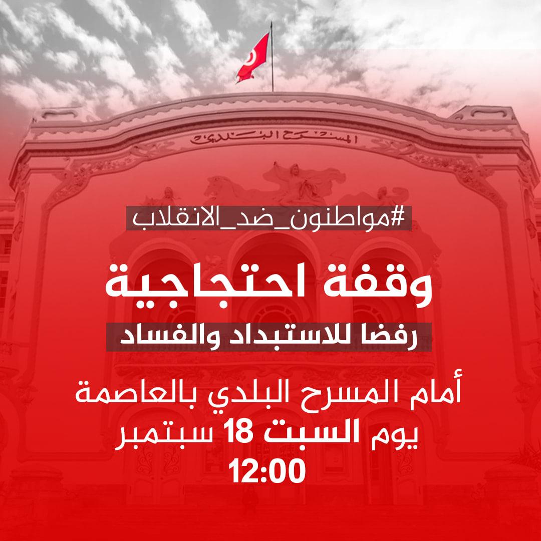 تونس.. دعوات للتظاهر ضد قرارات «سعيّد»